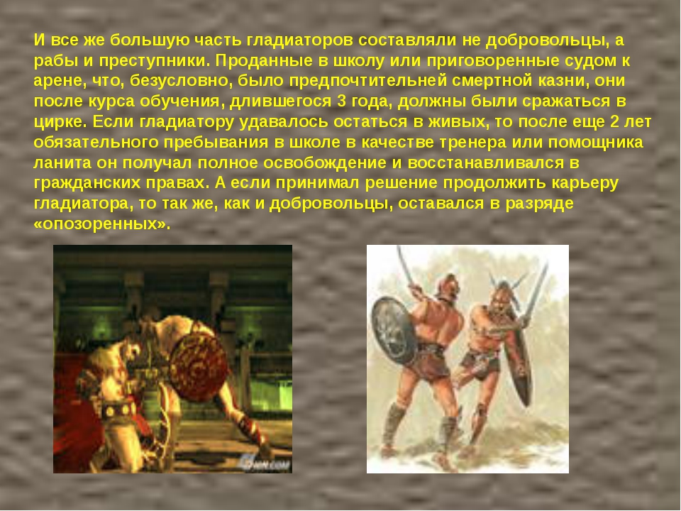 И все же большую часть гладиаторов составляли не добровольцы, а рабы и прест...