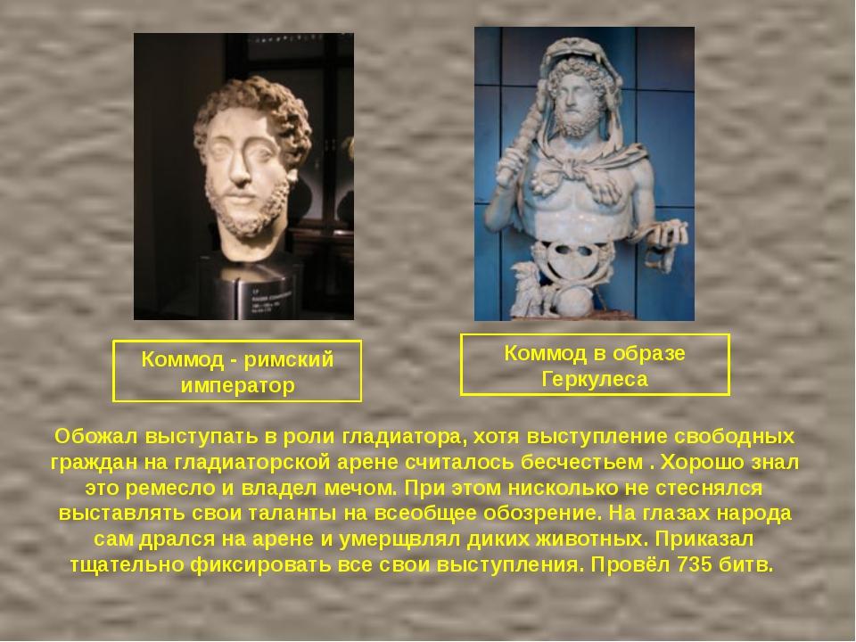 Коммод в образе Геркулеса Коммод - римский император Обожал выступать в роли...