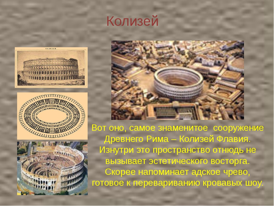 Колизей Вот оно, самое знаменитое сооружение Древнего Рима – Колизей Флавия....