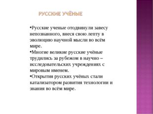 Русские ученые отодвинули завесу непознанного, внеся свою лепту в эволюцию на