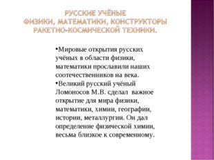 Мировые открытия русских учёных в области физики, математики прославили наших