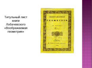 Титульный лист книги Лобачевского «Вооб