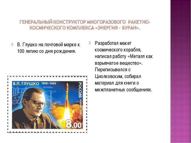 В. Глушко на почтовой марке к 100 летию со дня рождения. Разработал макет кос...
