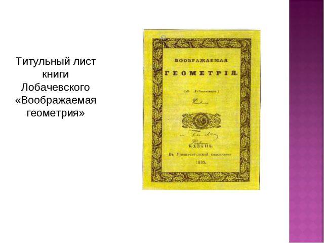 Титульный лист книги Лобачевского «Вооб...