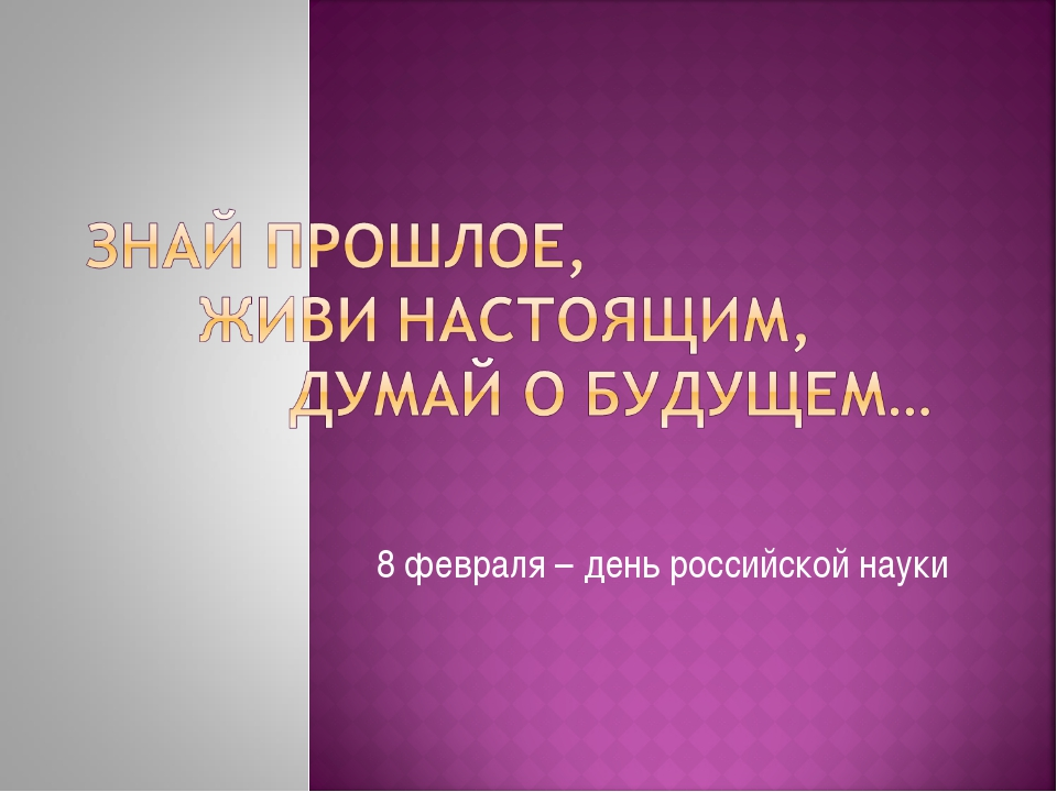 8 февраля – день российской науки