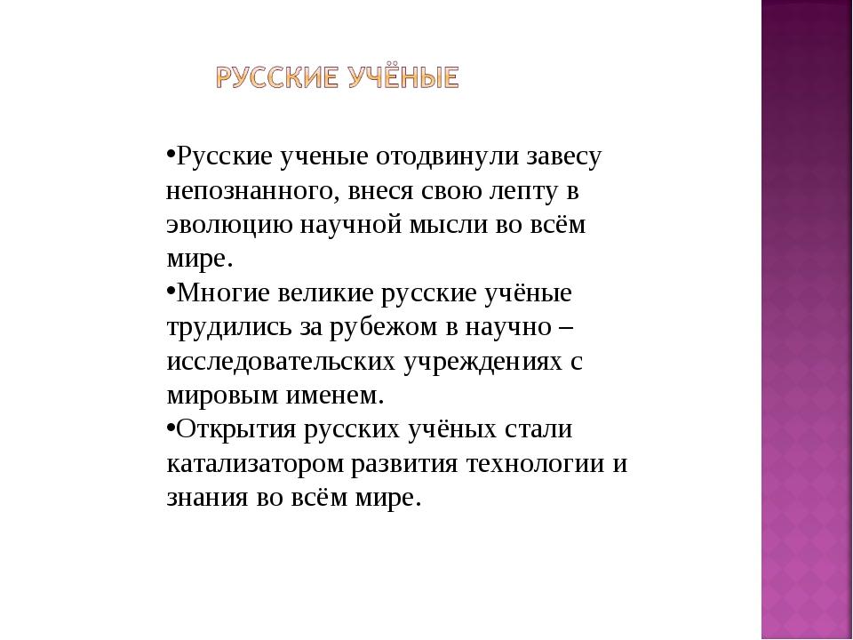 Русские ученые отодвинули завесу непознанного, внеся свою лепту в эволюцию на...