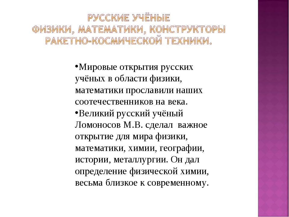 Мировые открытия русских учёных в области физики, математики прославили наших...