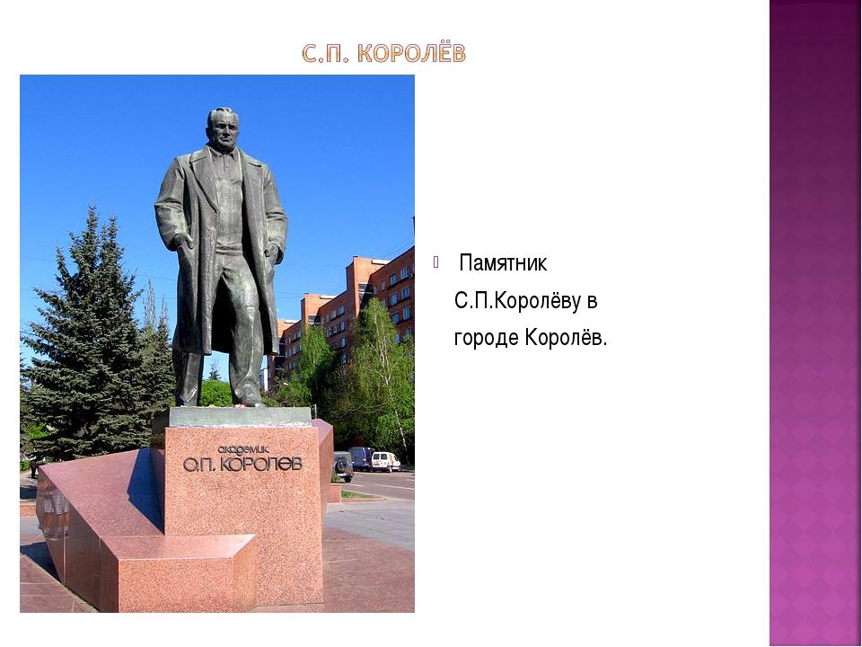 Памятник С.П.Королёву в городе Королёв.