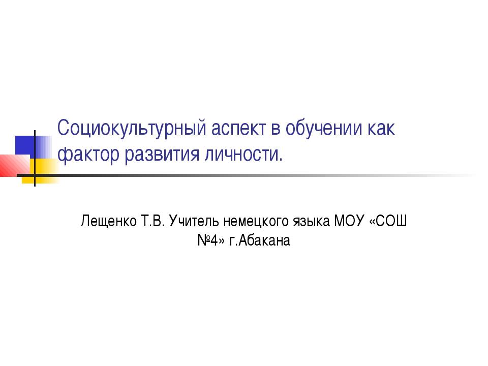 Социокультурный аспект в обучении как фактор развития личности. Лещенко Т.В....