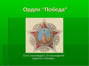 "Орден ""Победа"" Былопроизведено 19награждений орденом «Победа»."