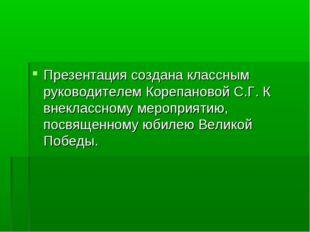 Презентация создана классным руководителем Корепановой С.Г. К внеклассному ме