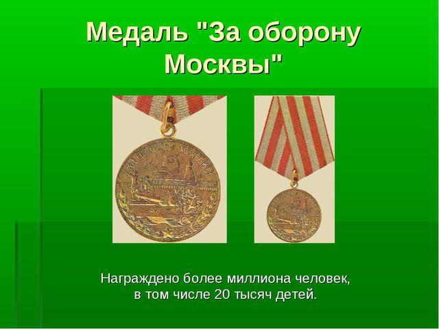 """Медаль """"За оборону Москвы"""" Награждено более миллиона человек, втомчисле 20..."""