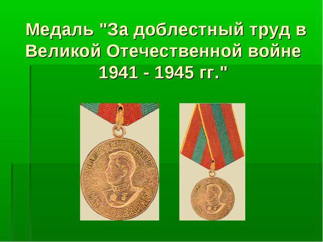 """Медаль """"За доблестный труд в Великой Отечественной войне 1941 - 1945 гг."""""""