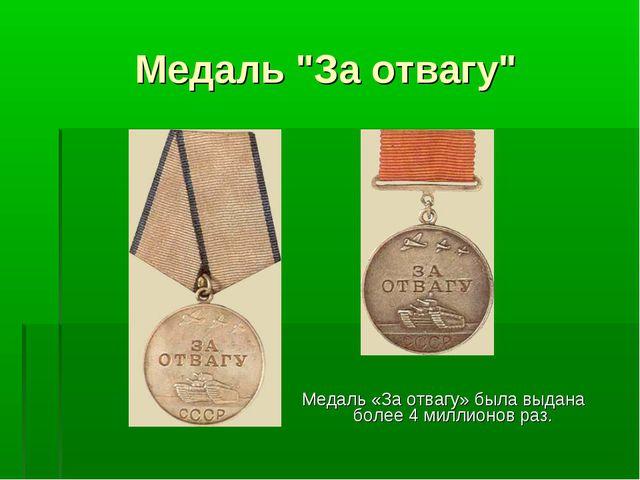 """Медаль """"За отвагу"""" Медаль«Заотвагу» былавыдана более 4миллионов раз."""