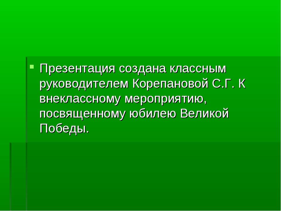 Презентация создана классным руководителем Корепановой С.Г. К внеклассному ме...