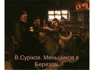 В.Суріков. Меньшиков в Березові