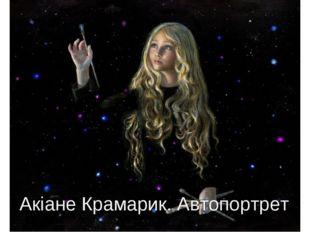 Акіане Крамарик. Автопортрет
