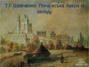 Т.Г.Шевченко. Почаївська лавра із заходу