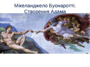 Мікеланджело Буонаротті. Створення Адама