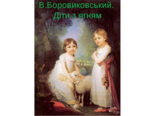 В.Боровиковський. Діти з ягням