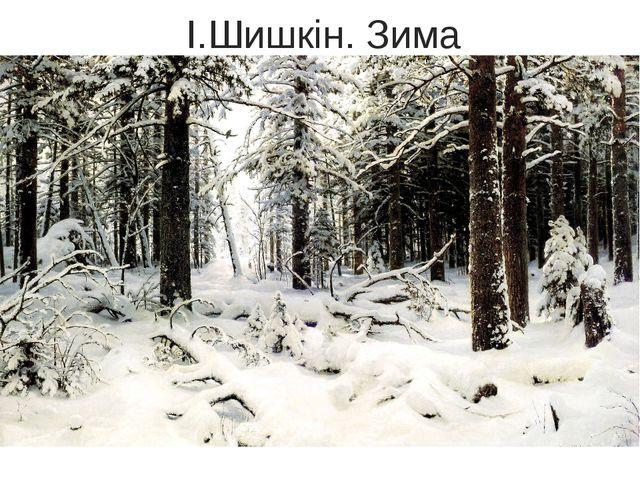 І.Шишкін. Зима