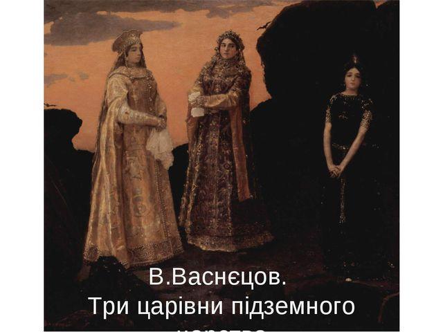 В.Васнєцов. Три царівни підземного царства