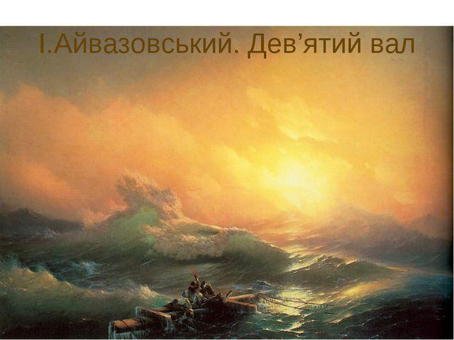 І.Айвазовський. Дев'ятий вал