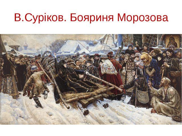 В.Суріков. Бояриня Морозова
