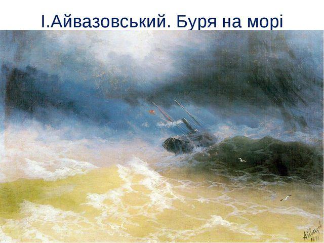 І.Айвазовський. Буря на морі
