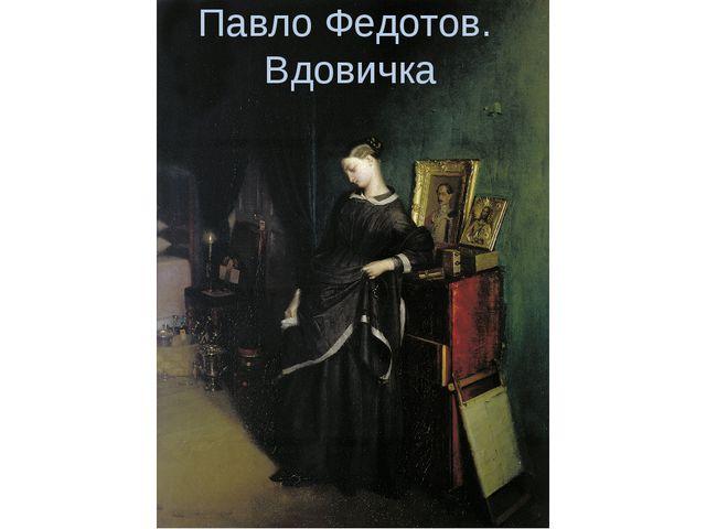 Павло Федотов. Вдовичка