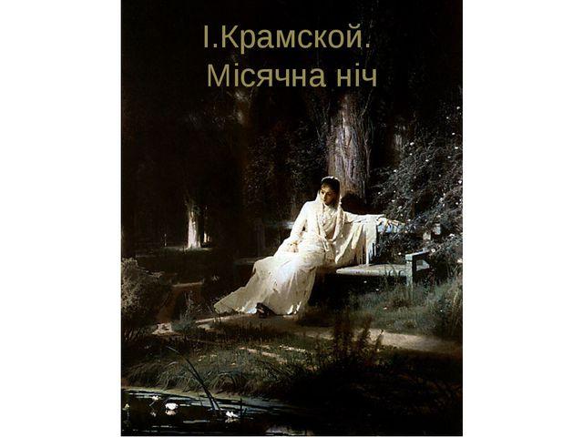 І.Крамской. Місячна ніч