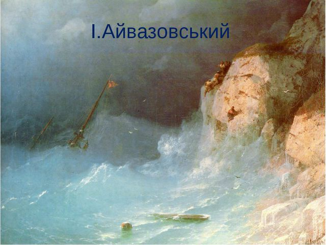 І.Айвазовський