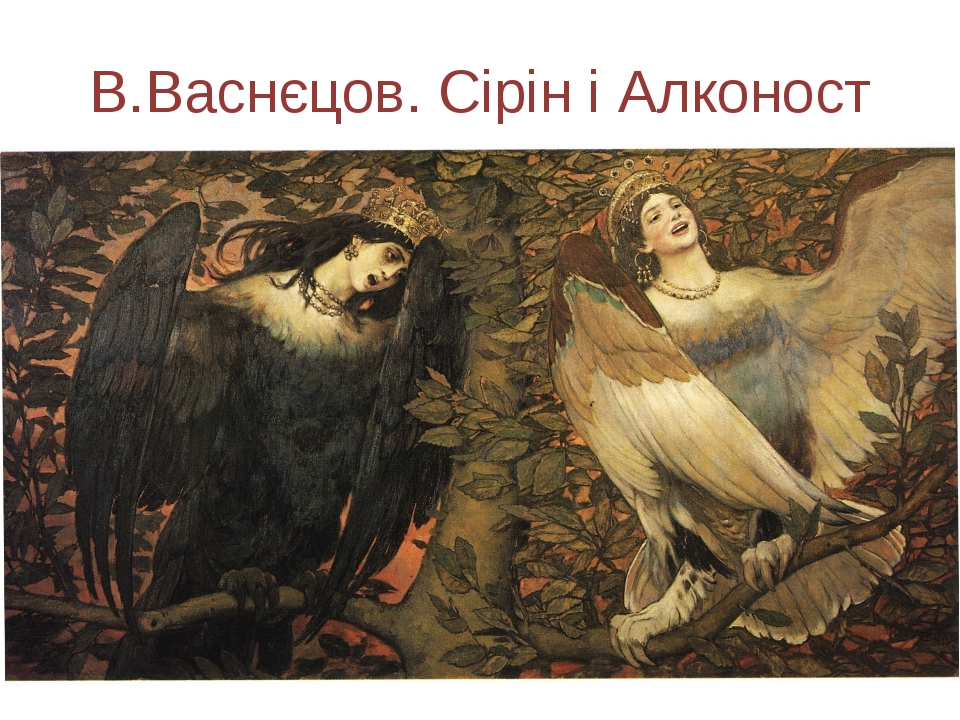 В.Васнєцов. Сірін і Алконост
