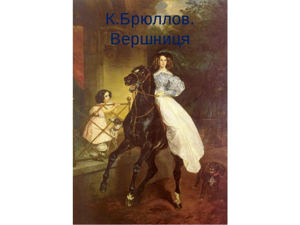 К.Брюллов. Вершниця