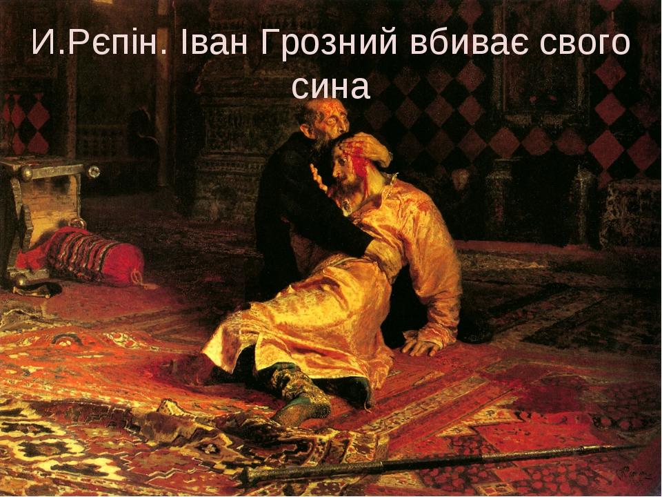 И.Рєпін. Іван Грозний вбиває свого сина