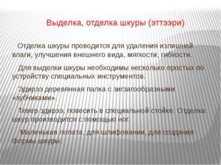 Выделка, отделка шкуры (эттээри) Отделка шкуры проводится для удаления излиш