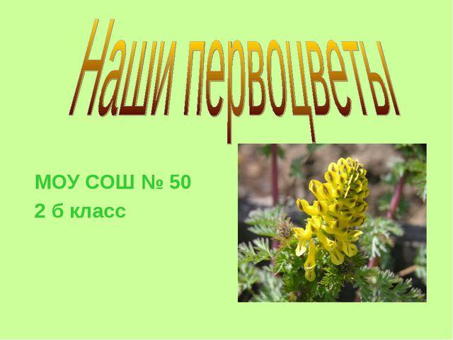 МОУ СОШ № 50 2 б класс