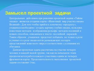 Замысел проектной задачи Центральным действием при решении проектной задачи «