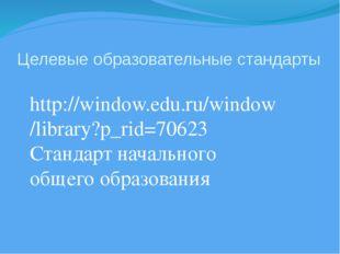 Целевые образовательные стандарты http://window.edu.ru/window/library?p_rid=