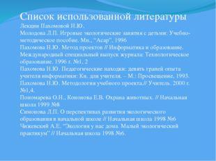 Список использованной литературы Лекции Пахомовой Н.Ю. Молодова Л.П. Игровые