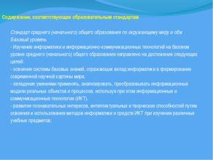Содержание, соответствующее образовательным стандартам Стандарт среднего (нач