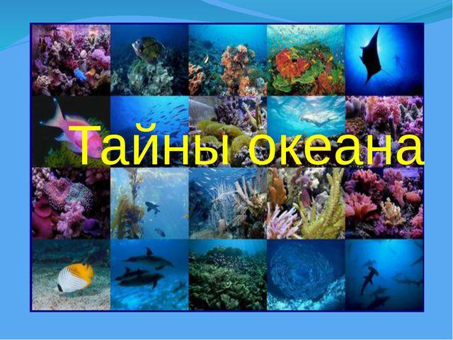 Тайны океана