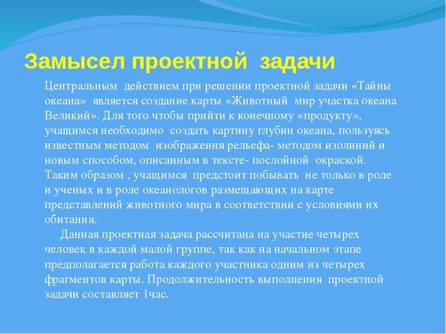 Замысел проектной задачи Центральным действием при решении проектной задачи «...