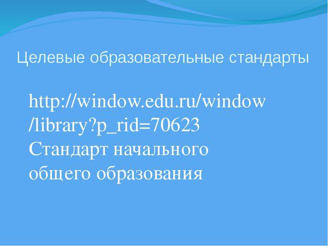 Целевые образовательные стандарты http://window.edu.ru/window/library?p_rid=...