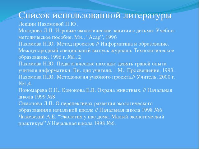 Список использованной литературы Лекции Пахомовой Н.Ю. Молодова Л.П. Игровые...