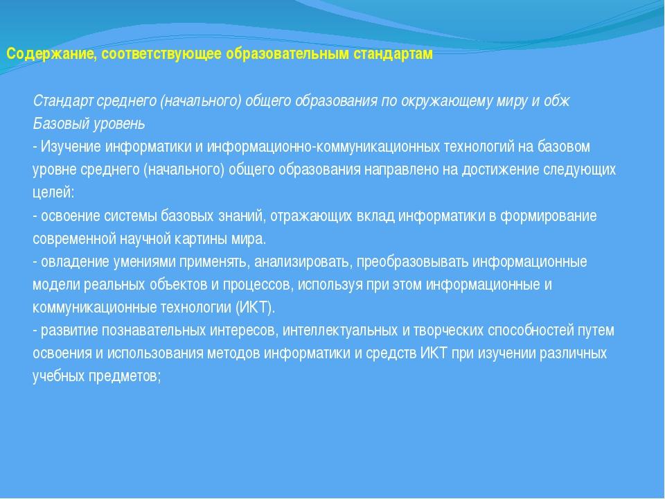 Содержание, соответствующее образовательным стандартам Стандарт среднего (нач...
