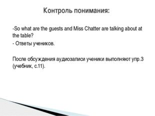 -So what are the guests and Miss Chatter are talking about at the table? - От