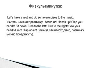 Let's have a rest and do some exercises to the music. Учитель начинает разми