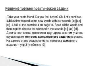 -Take your seats friend. Do you feel better? Ok. Let's continue. КЗ:It's time