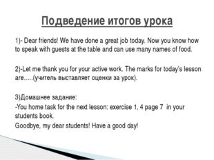 1)- Dear friends! We have done a great job today. Now you know how to speak w